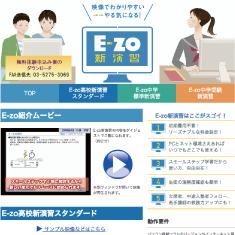 e-zolink