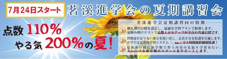 茗溪進学会H29夏期講習会